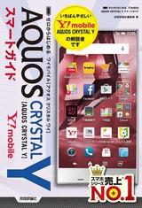 [表紙]ゼロからはじめる Y!mobile AQUOS CRYSTAL Yスマートガイド