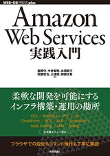 [表紙]Amazon Web Services実践入門