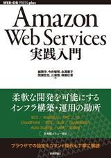 [表紙]Amazon Web Services実践入門