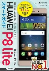 [表紙]ゼロからはじめる Huawei P8 lite スマートガイド