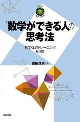 """[表紙]""""数学ができる""""人の思考法 〜数学体幹トレーニング60問〜"""
