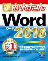 [表紙]今すぐ使えるかんたん Word 2016