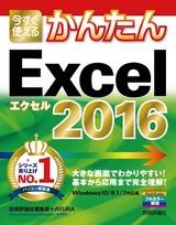 [表紙]今すぐ使えるかんたん Excel 2016