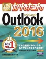 [表紙]今すぐ使えるかんたん Outlook 2016