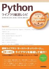 [表紙]Python ライブラリ厳選レシピ