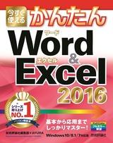 [表紙]今すぐ使えるかんたん Word & Excel 2016
