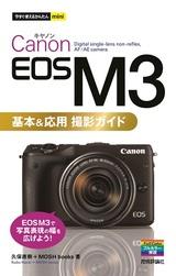 [表紙]今すぐ使えるかんたんmini Canon EOS M3 基本&応用 撮影ガイド