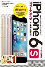 [表紙]ゼロからはじめる iPhone 6s スマートガイド ドコモ完全対応版