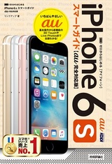 [表紙]ゼロからはじめる iPhone 6s スマートガイド au完全対応版
