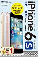 [表紙]ゼロからはじめる iPhone 6s スマートガイド ソフトバンク完全対応版