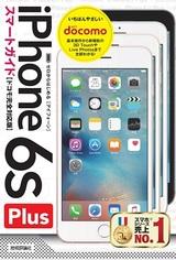 [表紙]ゼロからはじめる iPhone 6s Plus スマートガイド ドコモ完全対応版