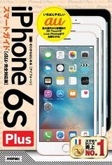 [表紙]ゼロからはじめる iPhone 6s Plus スマートガイド au完全対応版