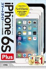 [表紙]ゼロからはじめる iPhone 6s Plus スマートガイド ソフトバンク完全対応版