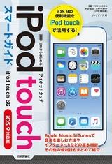 [表紙]ゼロからはじめる iPod touch スマートガイド [iOS 9対応版]