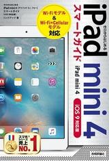[表紙]ゼロからはじめる iPad mini 4 スマートガイド [iOS 9対応版]