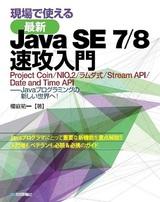 [表紙]現場で使える[最新]Java SE 7/8 速攻入門