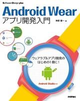 [表紙]Android Wearアプリ開発入門