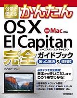 [表紙]今すぐ使えるかんたん OS X El Capitan 完全ガイドブック
