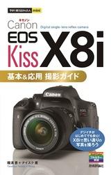 [表紙]今すぐ使えるかんたんmini Canon EOS Kiss X8i 基本&応用 撮影ガイド