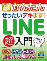 [表紙]今すぐ使えるかんたん ぜったいデキます! LINE超入門