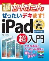 [表紙]今すぐ使えるかんたん ぜったいデキます! iPad Air / mini / Pro 超入門