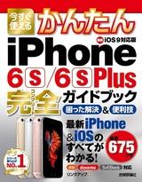 [表紙]今すぐ使えるかんたん iPhone 6s/6s Plus完全ガイドブック 困った解決&便利技