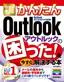 [表紙]今すぐ使えるかんたん<br/>Outlook<wbr/>の困った!を今すぐ解決する本<br/><span clas