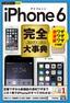 [表紙]今すぐ使えるかんたんPLUS+<br/>iPhone 6 完全大事典