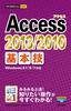 [表紙]今すぐ使えるかんたんmini<br/>Access 2013/<wbr/>2010 基本技