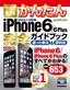 今すぐ使えるかんたん iPhone 6/6 Plus 完全ガイドブック 困った解決&便利技