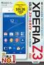 [表紙]ゼロからはじめる<br/>au Xperia Z3 SOL26 スマートガイド