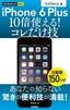 [表紙]今すぐ使えるかんたんmini<br/>iPhone 6 Plus 10<wbr/>倍使える! コレだけ技 SoftBank<wbr/>版