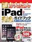 今すぐ使えるかんたん iPad完全ガイドブック 困った解決&便利技 [iOS 8対応版]