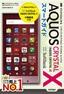 ゼロからはじめる SoftBank AQUOS CRYSTAL X スマートガイド