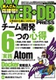 [表紙]WEB+DB PRESS Vol.86