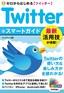 [表紙]ゼロからはじめる<br/>Twitter ツイッター スマートガイド