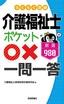 らくらく突破 介護福祉士【ポケット○×一問一答】厳選980