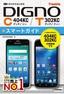 [表紙]ゼロからはじめる<br/>Y!mobile DIGNO C 404KC/<wbr/>T 302KC スマートガイド