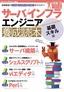 サーバ/インフラエンジニア養成読本 基礎スキル編