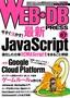 [表紙]WEB+DB PRESS Vol.87