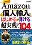 [表紙]Amazon<wbr/>個人輸入 はじめる&<wbr/>儲ける 超実践テク