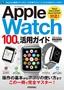 [表紙]Apple Watch 100%<wbr/>活用ガイド