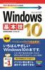 [表紙]今すぐ使えるかんたんmini<br/>Windows 10 基本技