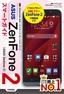 [表紙]ゼロからはじめる<br/>ASUS ZenFone 2 スマートガイド