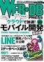 [表紙]WEB+DB PRESS Vol.88
