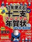 12年使える! 十二支プレミアム年賀状 DVD-ROM 2016年版
