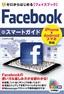 [表紙]ゼロからはじめる<br/>Facebook フェイスブック スマートガイド