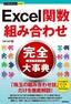 [表紙]今すぐ使えるかんたんPLUS+<br/>Excel<wbr/>関数 組み合わせ 完全大事典