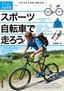 [表紙]スポーツ自転車でまた走ろう!<br/><span clas