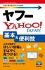 [表紙]今すぐ使えるかんたんmini<br/>ヤフー<wbr/>Yahoo! 基本&<wbr/>便利技